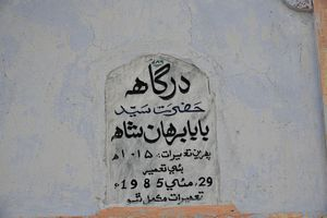 Baba Buhran Shah Tomb